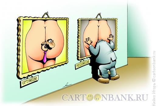 Карикатура: Оптимизм-пессимизм, Кийко Игорь