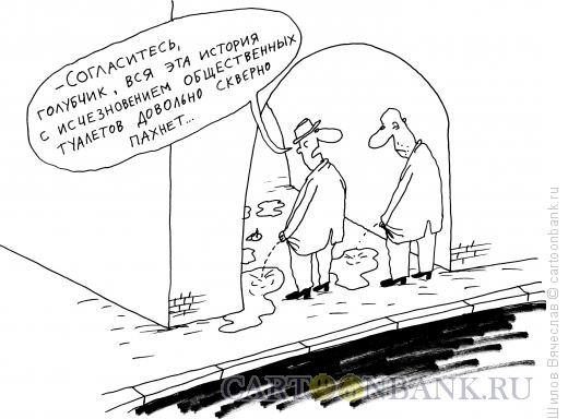 Карикатура: Разговор в подворотне, Шилов Вячеслав