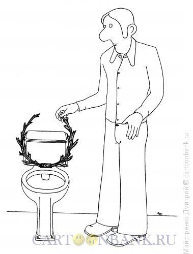 Карикатура: Рогатый унитаз2, Майстренко Дмитрий
