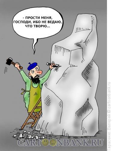 Карикатура: Творец, Тарасенко Валерий