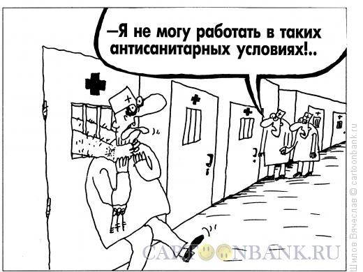 Карикатура: Антисанитарные условия, Шилов Вячеслав
