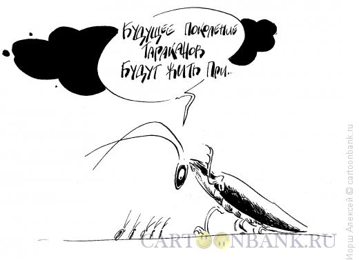 Карикатура: Тараканы, Иорш Алексей