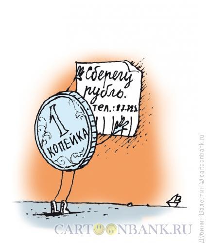 Карикатура: Безработная копейка, Дубинин Валентин
