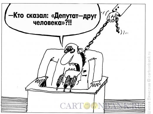 Карикатура: Друг человека, Шилов Вячеслав