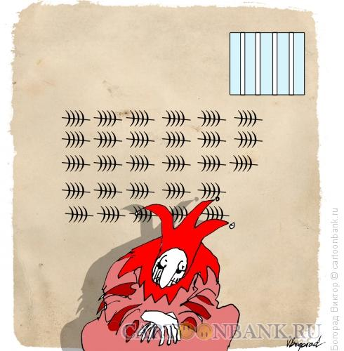 Карикатура: Ни дня без улыбки, Богорад Виктор
