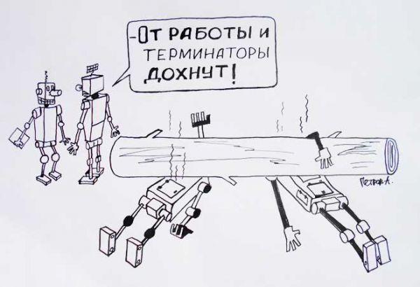 Карикатура: Роботы, Петров Александр