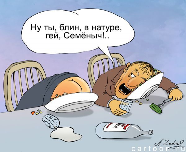 Карикатура: Семёныч, Александр Зудин