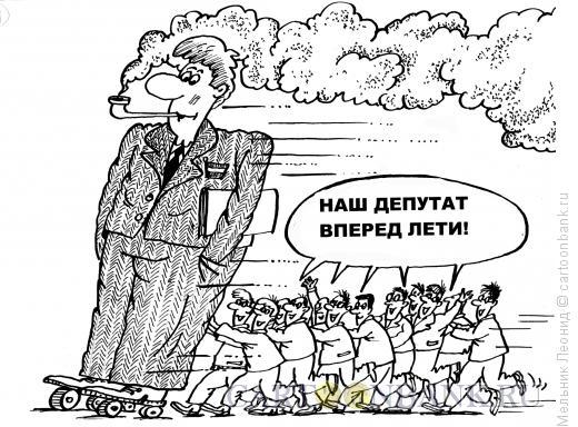 Карикатура: Вперед, депутат!, Мельник Леонид