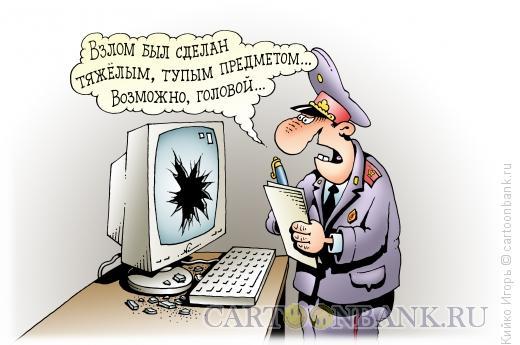 Карикатура: Взлом компьютера, Кийко Игорь