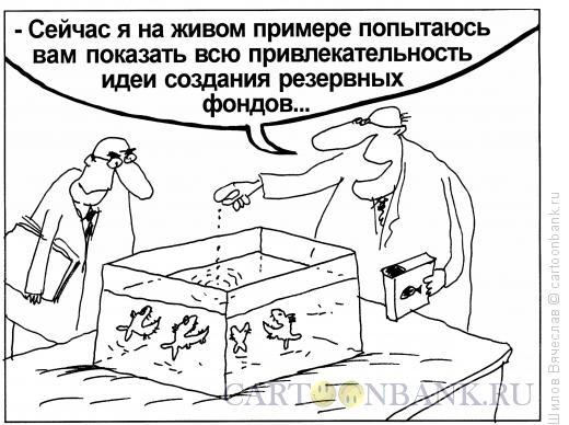 Карикатура: Живой пример, Шилов Вячеслав