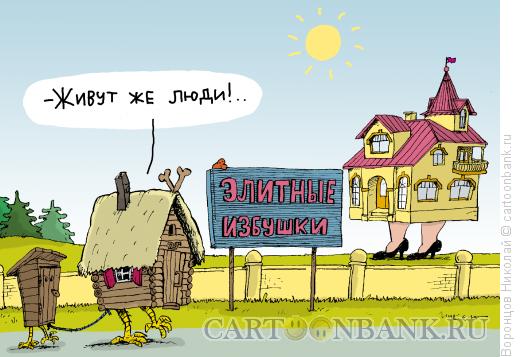 Карикатура: Избушка, Воронцов Николай