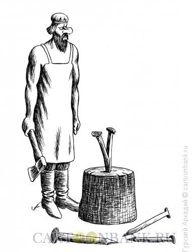 Карикатура: кузнец и гвозди, Гурский Аркадий