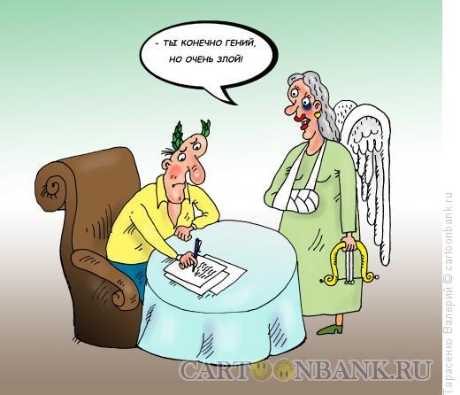 Карикатура: Злой гений, Тарасенко Валерий