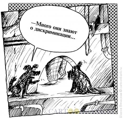 Карикатура: Дворняги, Шилов Вячеслав