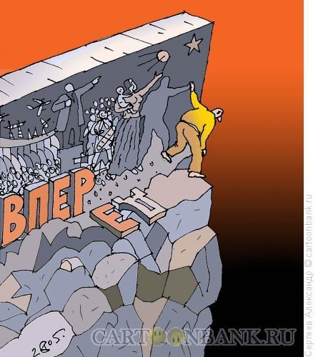 Карикатура: Куда идём, Сергеев Александр