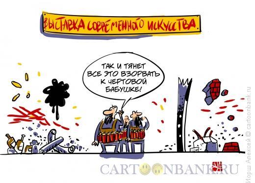 Карикатура: На выставке, Иорш Алексей