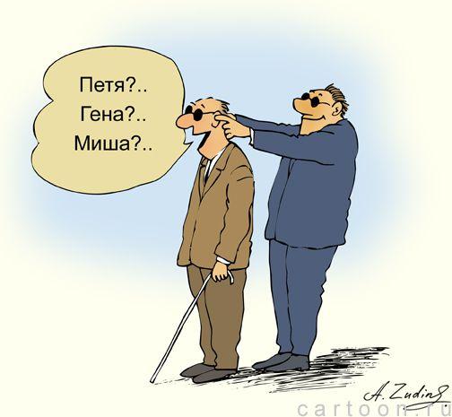 Карикатура: Опознание, Александр Зудин