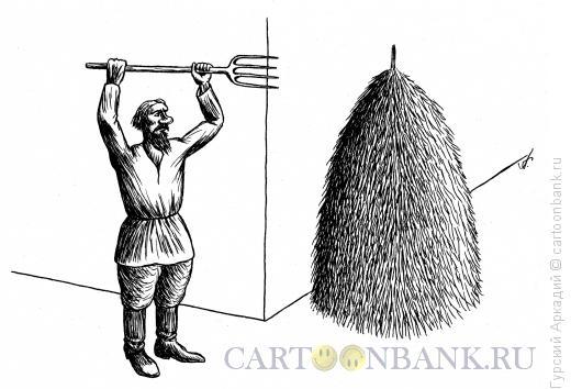 Карикатура: стог за углом, Гурский Аркадий