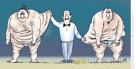 Карикатура: Сумоисты, Дубинин Валентин