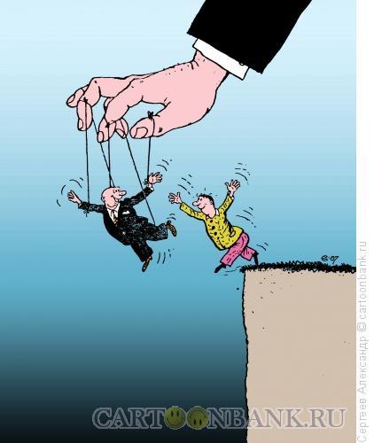 Карикатура: Делай как Я, Сергеев Александр