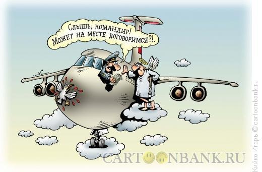 Карикатура: Договоримся, Кийко Игорь