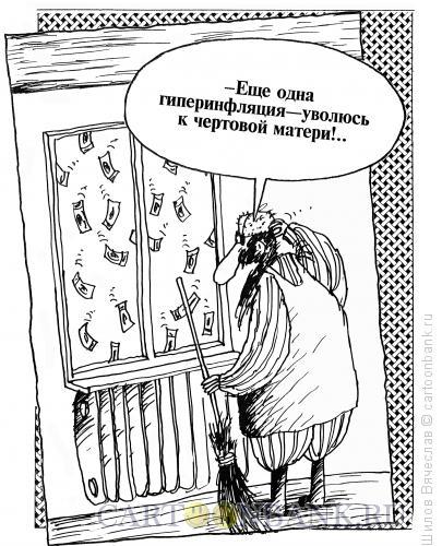 Карикатура: Гиперинфляция, Шилов Вячеслав