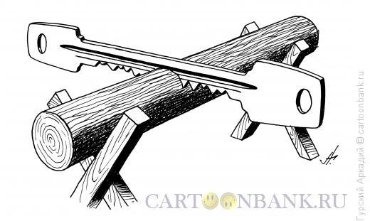 Карикатура: ключи для дверей, Гурский Аркадий