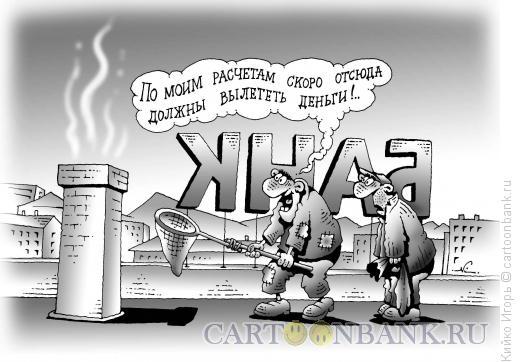 Карикатура: Деньги из трубы, Кийко Игорь