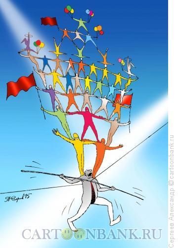 Карикатура: Полит ЦИРК, Сергеев Александр