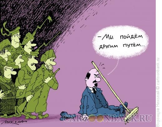 Карикатура: Русский путь, Воронцов Николай
