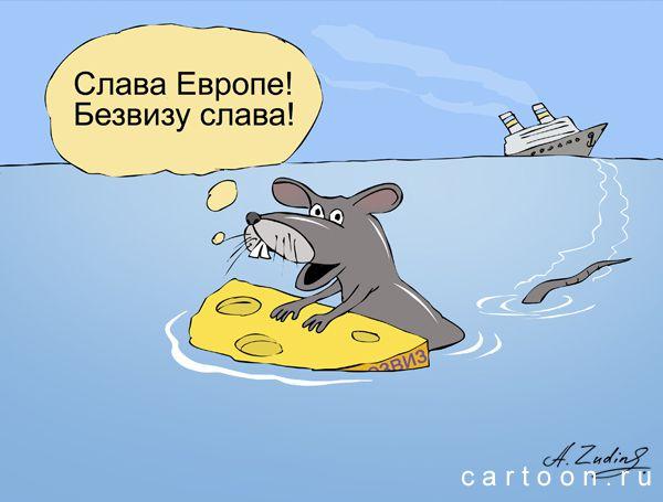 Карикатура: Слава безвизу!, Александр Зудин
