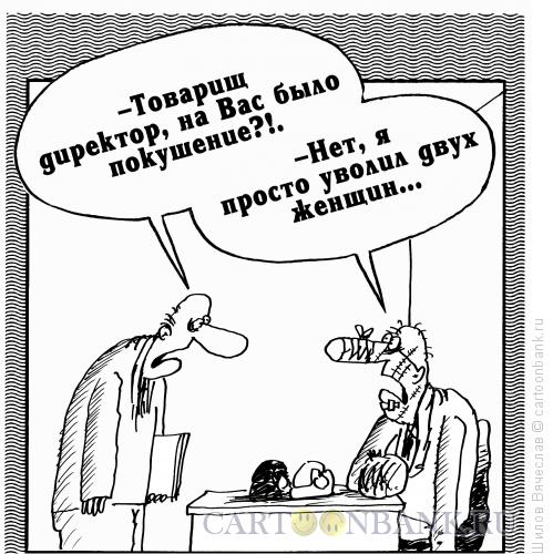 Карикатура: Увольнение женщин, Шилов Вячеслав