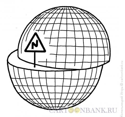 Карикатура: извилистая дорога, Копельницкий Игорь