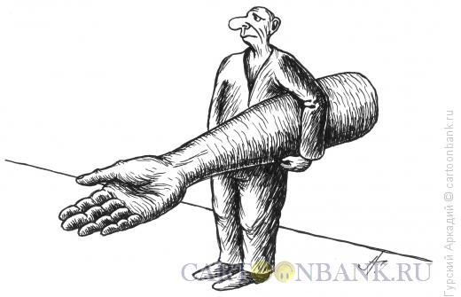 Карикатура: нищий с большой рукой, Гурский Аркадий