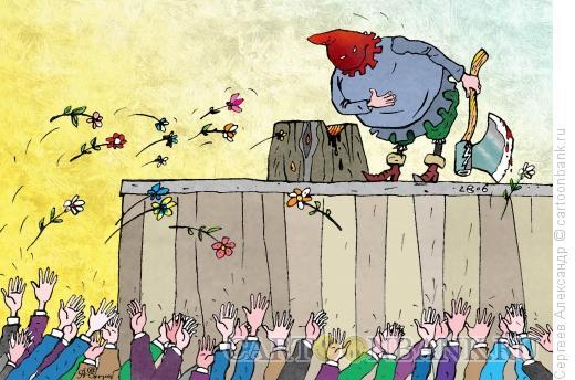 Карикатура: Триумф палача, Сергеев Александр