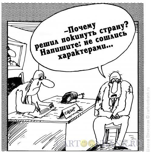 Карикатура: В ОВИРЕ, Шилов Вячеслав