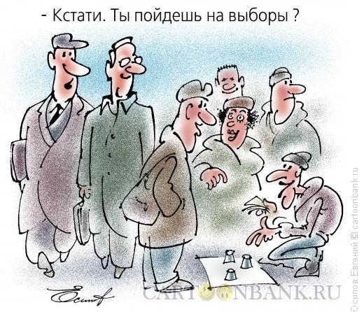 Карикатура: выборы, Осипов Евгений