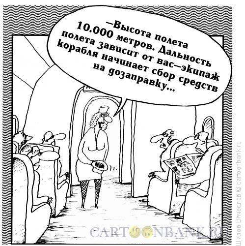 Карикатура: Дозаправка, Шилов Вячеслав