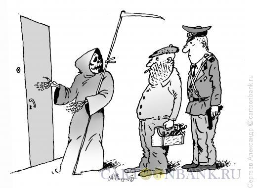 Карикатура: Дверь закрыта, Сергеев Александр