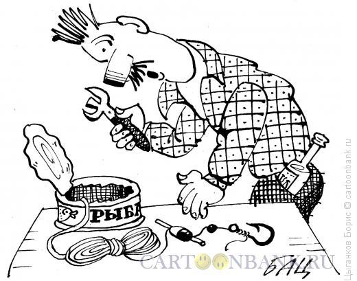 Карикатура: Налови сам, Цыганков Борис