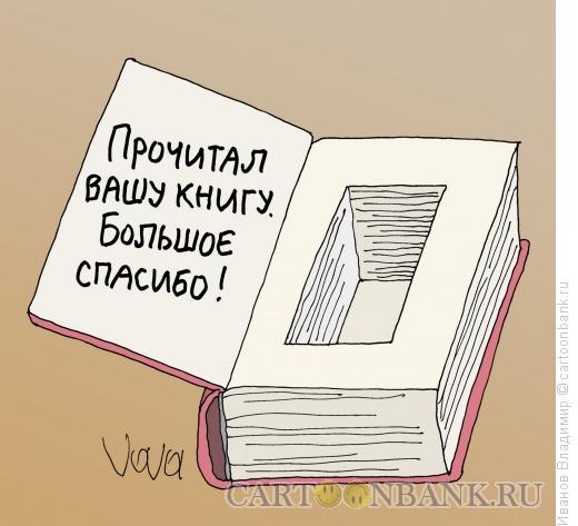 Карикатура: Интересная книга, Иванов Владимир