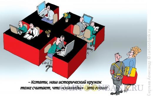 Карикатура: Кружок истории, Сергеев Александр