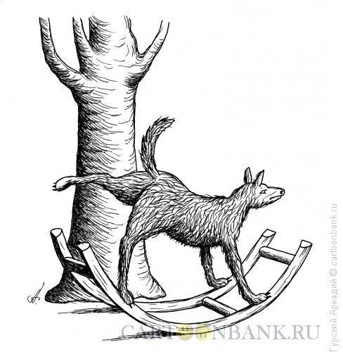 Карикатура: собака на качалке, Гурский Аркадий