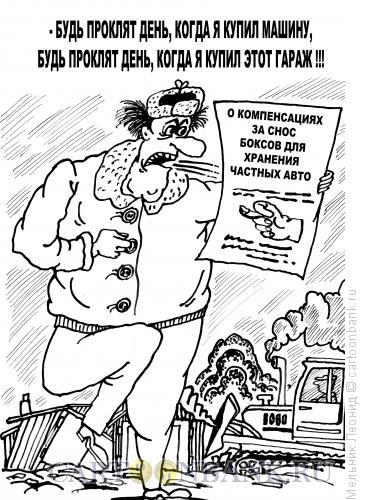 Карикатура: У вас был гараж?!, Мельник Леонид