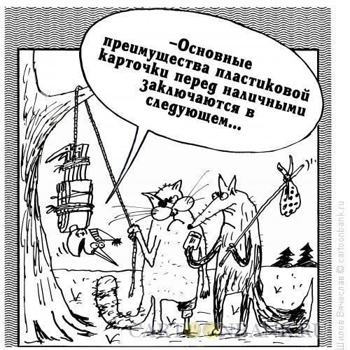 Карикатура: Карточка, Шилов Вячеслав