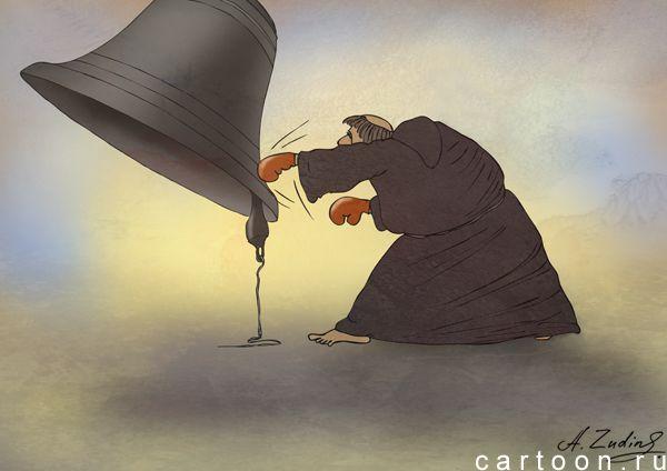 Карикатура: Звонарь-боксер, Александр Зудин