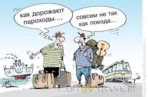 Карикатура: пассажиры, Кокарев Сергей
