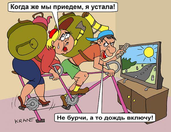 Карикатура: Летний отдых, Евгений Кран