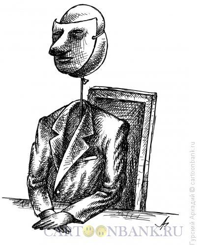 Карикатура: маска на воздушном шаре, Гурский Аркадий