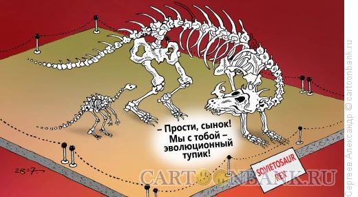 Карикатура: Прости сынок  это Тупик, Сергеев Александр